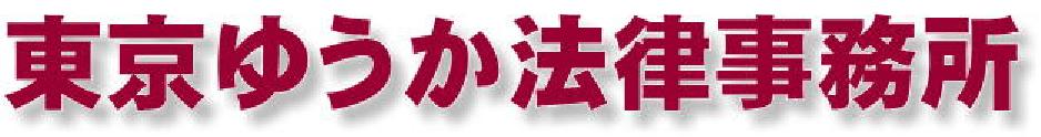 東京ゆうか法律事務所